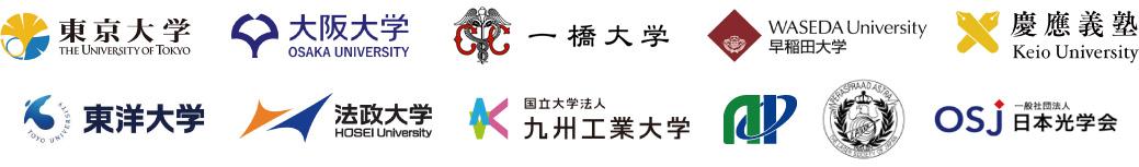 東京大学、大阪大学、一橋大学、早稲田大学、慶応大学、東洋大学、法政大学、国立大学法人九州工業大学、公益社団法人応用物理学会、一般社団法人レーザー学会、一般社団法人日本光学会