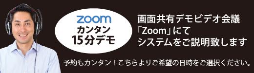 画面共有デモビデオ会議「Zoom」にてシステムをご説明致します