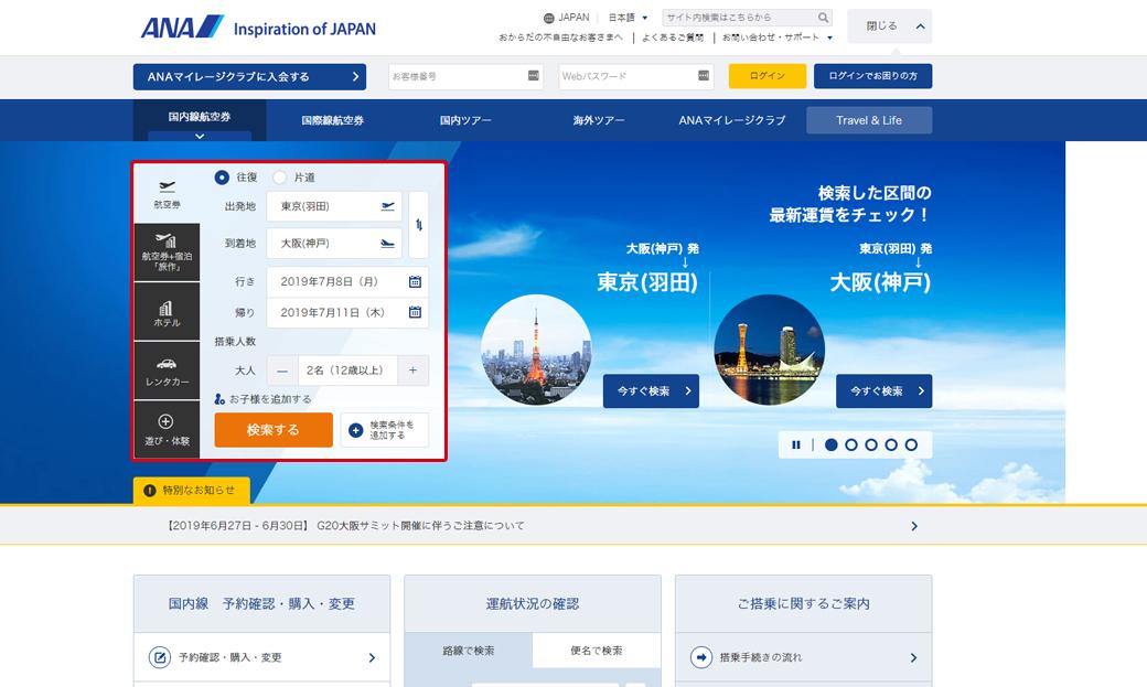 旅券予約サイト「ANA SKY WEB」