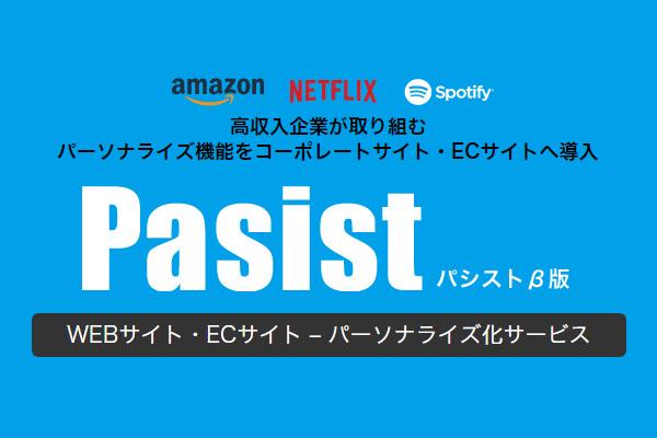 パーソナライズ化サービス Pasist(パシスト)
