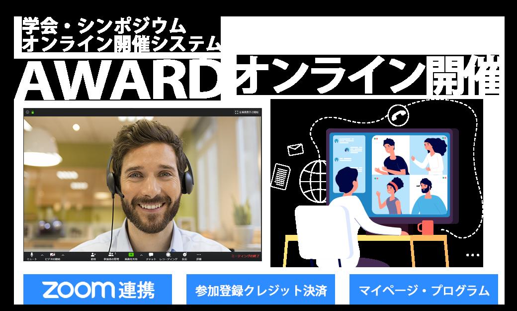 学会・シンポジウム・セミナーオンライン開催システム AWARD アワードオンライン開催