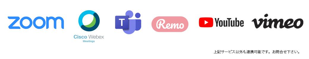 zoom、Cisco Webex、Teams、Remo、YouTube、Vimeo 上記サービス以外も連携可能です。お問い合わせ下さい。
